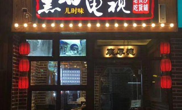 :长沙今日团购:【黑白电视老长沙吃货铺】家庭欢聚餐,建议2-3人使用,提供免费WiFi