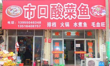 【滁州等】市口酸菜鱼-美团