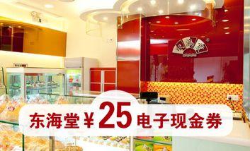 【广州等】东海堂饼屋-美团