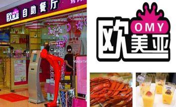 【南京】欧美亚时尚自助餐厅-美团
