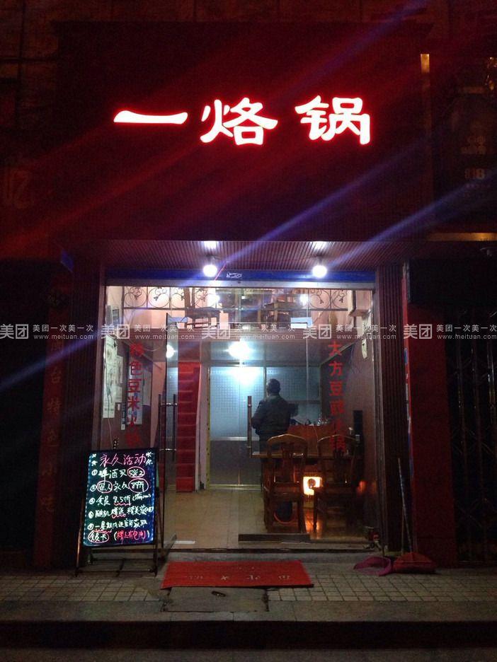 【贵阳一烙锅团购】一烙锅4人餐团购 图片 价格 菜