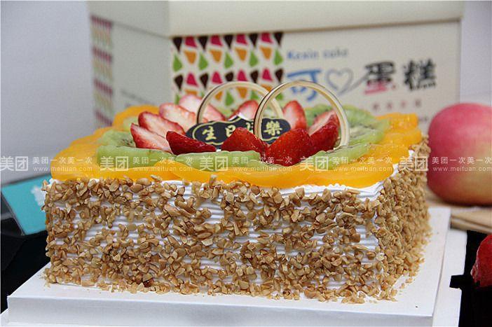 【广安可心蛋糕团购】可心蛋糕10寸水果蛋糕团购