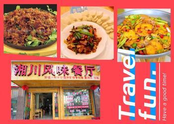 【陇南】湘川风味餐厅-美团