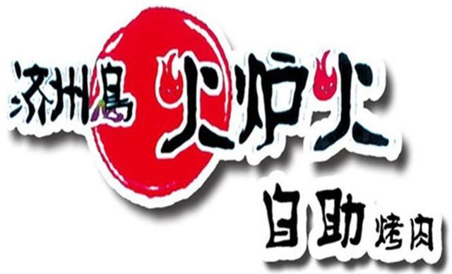 【西塔/北市场】济州岛风情火炉火自助烤肉超值晚餐,提供免费WiFi