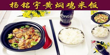 【郑州】杨铭宇黄焖鸡米饭-美团