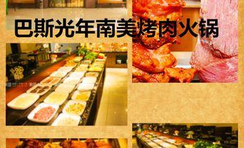 【曹妃甸等】巴斯光年烤肉自助-美团