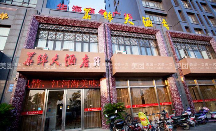 华锦大酒店怎么样 华锦大酒店10 12人餐 美团网