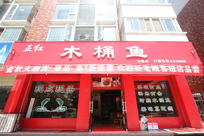 【正红木桶鱼团购】汉中正红木桶鱼6-8人餐团购优惠