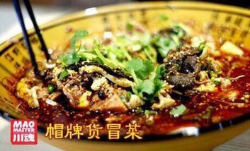 【武穴等】川魂帽牌货冒菜-美团