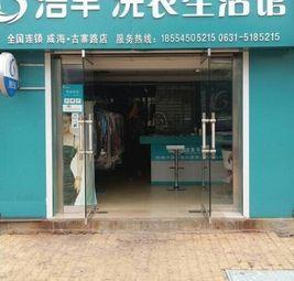 洁丰洗衣生活馆(古寨东路店)