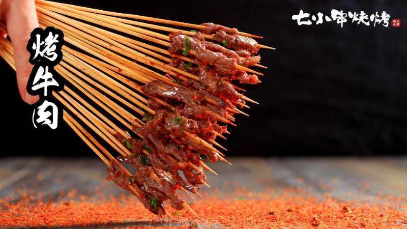 七小串烧烤·网红烤串图片