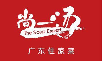 【上海】尚一汤-美团