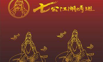 【乌苏】七公江湖烤翅-美团
