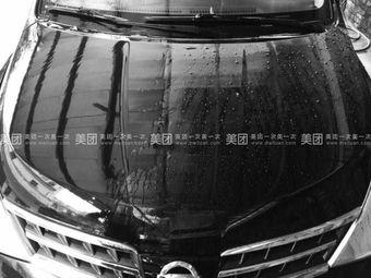 车世纪专业汽车美容中心