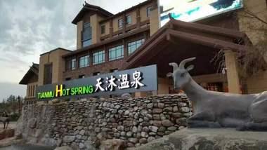 【西夏区】瑞信天沐温泉旅游度假区门票+自助餐(成人票)-美团