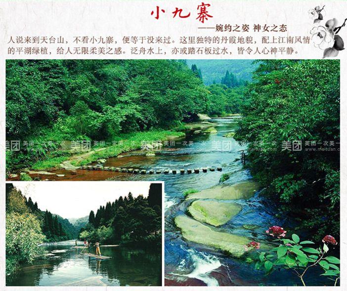 邛崃天台山景区单人票