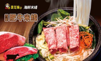 【大连】灵芝妹子海鲜米线-美团