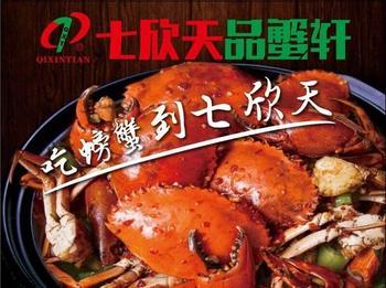 【上海等】七欣天品蟹轩-美团
