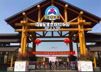 【西湖区】海皇星生态乐园门票+四大项目(成人票)-美团