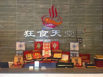 【北京】狂食天堂海鲜烤肉火锅自助-美团