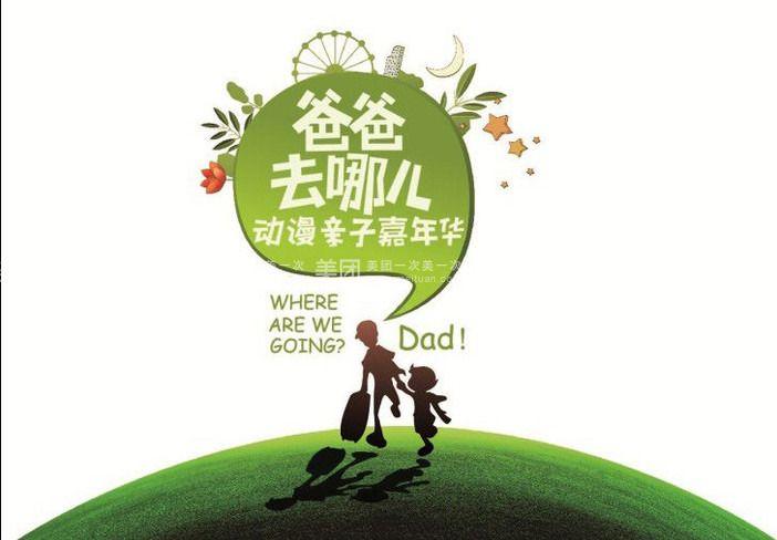 【北京爸爸去哪儿·亲子嘉年华团购】亲子嘉年华成人