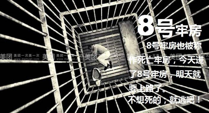 【威海8023密室逃脱团购】8023密室逃脱桌游团购