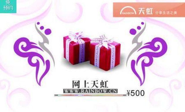 :长沙今日团购:【天虹商场】250元代金券1张,全场通用,可叠加使用