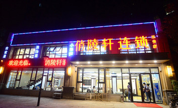 【南京】俏陵轩雨井农庄生态饭店-美团