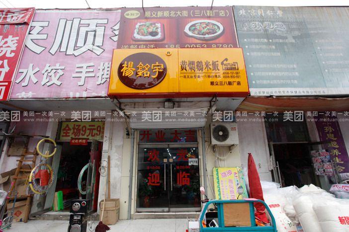 【北京杨明宇黄闷鸡米饭团购】杨明宇黄闷鸡米饭2人餐_美团网
