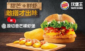 【大连等】汉堡王-美团