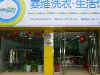 赛维洗衣生活馆(李畋西路店)