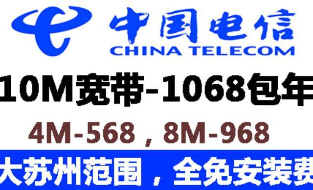 中国电信全苏州10M包年,仅售1068元!价值1408元的全苏州10M包年,含10M宽带包年1次+308元安装费1次。