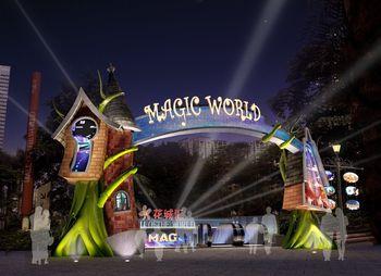 【花城汇/高德置地】MAG环球魔幻世界-美团
