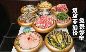 【深圳】咕咚回转自助火锅南联店-美团