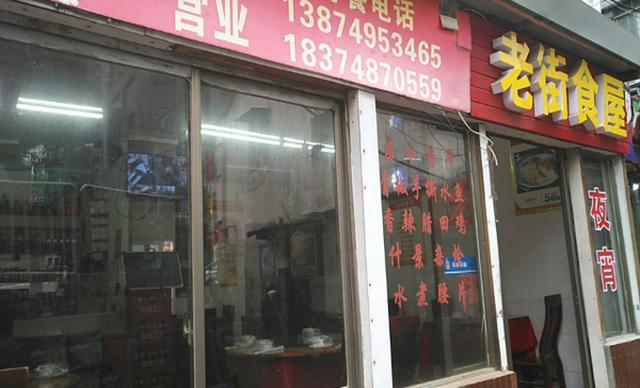 :长沙今日钱柜娱乐官网:【老街食屋】老街食屋,建议3-5人使用,提供免费WiFi