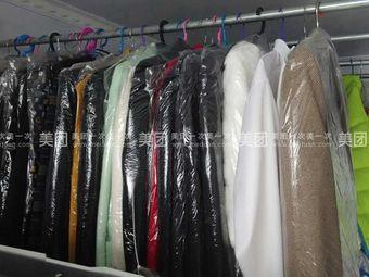 艾洁洗衣改衣制衣店