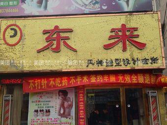 东来美业4S店(1店)