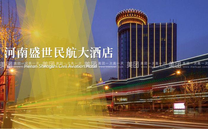 【北京盛世航酒店团购】盛世航酒店房