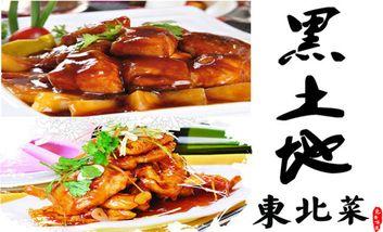【上海】盯把来黑土地东北菜-美团