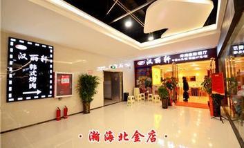 【郑州】汉丽轩烧烤涮自助餐厅-美团