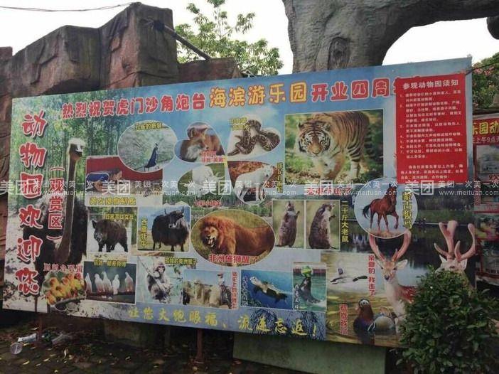沙角炮台海滨游乐场动物园