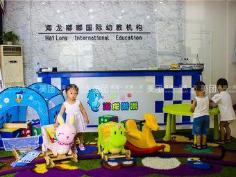 海龙嘟嘟国际早教中心(新飞大道店)