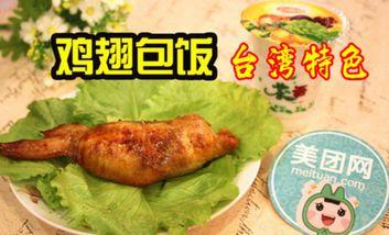 【深圳】号好鸡翅包饭贡茶-美团
