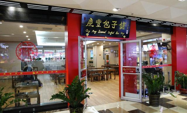 :长沙今日钱柜娱乐官网:【庆丰包子铺】50元代金券1张,仅适用于正价菜品,可叠加使用