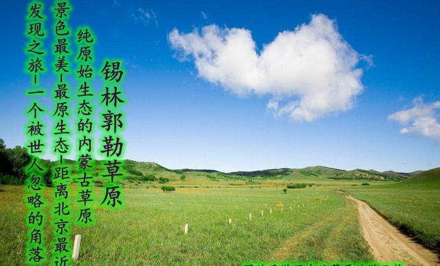 03 石林风景区团购   梦回草原-锡林浩特草原,蒙古汗城,古日格斯台