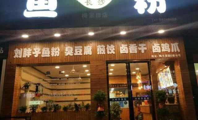 美团网:长沙今日团购:【锅小小鱼粉】30元代金券1张,除烟、酒水外全场通用