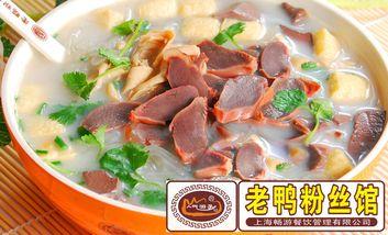【上海】人气游子老鸭粉丝馆-美团