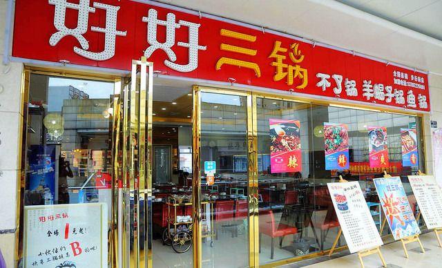 :长沙今日团购:【好好三锅】新款2-3人餐,提供免费WiFi