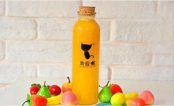 【上海】我很懒鲜榨果汁-美团