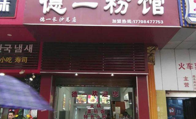 :长沙今日团购:【德一粉馆】50元代金券1张,除酒水、香烟、槟榔外全场通用